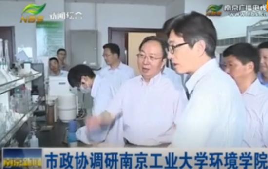 媒体报道 南京工大环境科技有限公司